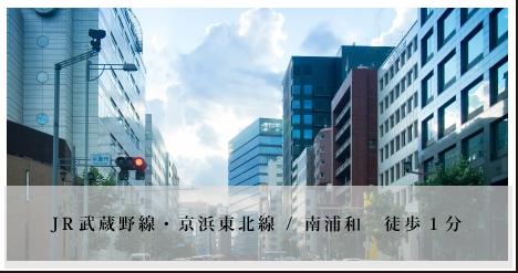 JR武蔵野線・京浜東北線/南浦和徒歩1分
