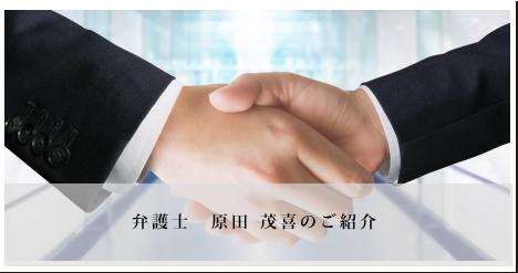 弁護士原田茂喜のご紹介